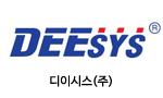 기업로고-디이시스(주)
