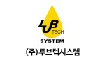 기업로고-(주)루브텍시스템