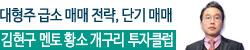 황소개구리 투자클럽 김현구 멘토
