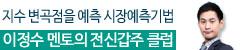 전신갑주 클럽 이정수 멘토