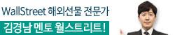 월스트리트 클럽 김경남 멘토