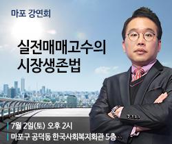 [마포 강연회]'수익챔피언' 김현구 멘토 7월 2일(토) 오후2시 마포 한국 사회복지회관