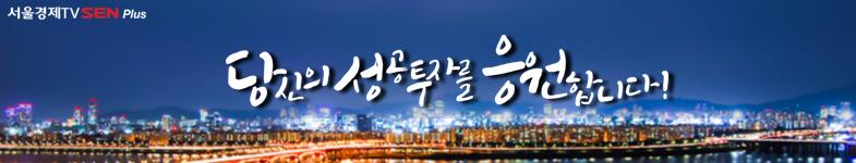 서울경제TV SEN