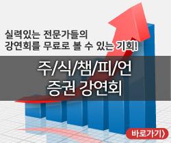 [주식챔피언 강연회] 4월29일 김현구 멘토 · 문현진 멘토